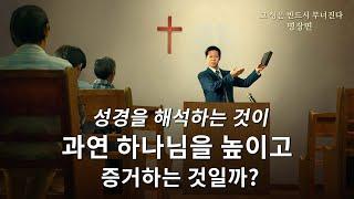 복음 영화<그 성은 반드시 무너진다>명장면(4)성경을 해석하는 것이 과연 하나님을 높이고 증거하는 것일까?