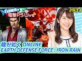 石田晴香の電撃PS Live #034【EARTH DEFENSE FORCE: IRON RAIN、龍が如く ONLINE】
