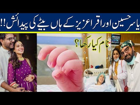 Yasir Hussain, Iqra Aziz Blessed With A Baby Boy