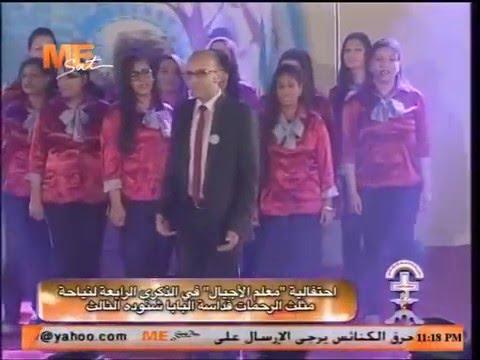 كورال ثمر الروح ( ترنيمة زي كل ذكري ) - (Thamar Elro7 Choir (Zay kol Zekra