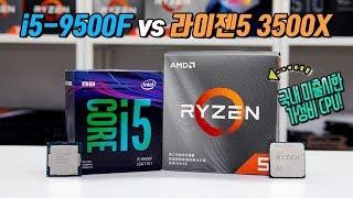 인텔 i5 왜사요? i5-9500F vs 라이젠5 3500X 게임 프레임 비교! 새로운 킹갓성비 CPU 등장!