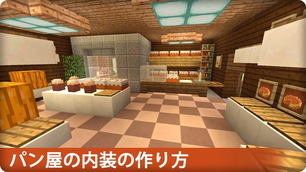 マインクラフト パン屋さんの内装の作り方 プロの裏技建築 Youtube パン屋のインテリア パン 屋 マイクラ 建築