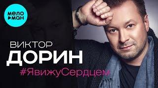 Виктор Дорин  -  Я вижу сердцем (Single 2019)