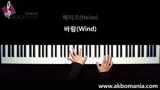 헤이즈(Heize) - 바람(Wind) piano cover