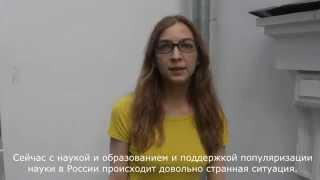 видео В защиту науки (Бюллетень № 5) :: Читать книги онлайн