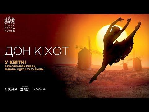 «Дон Кіхот» — трейлер KyivMusicFilm