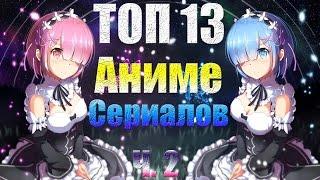 ТОП 13 - Лучших Аниме-Сериалов (Часть 2)