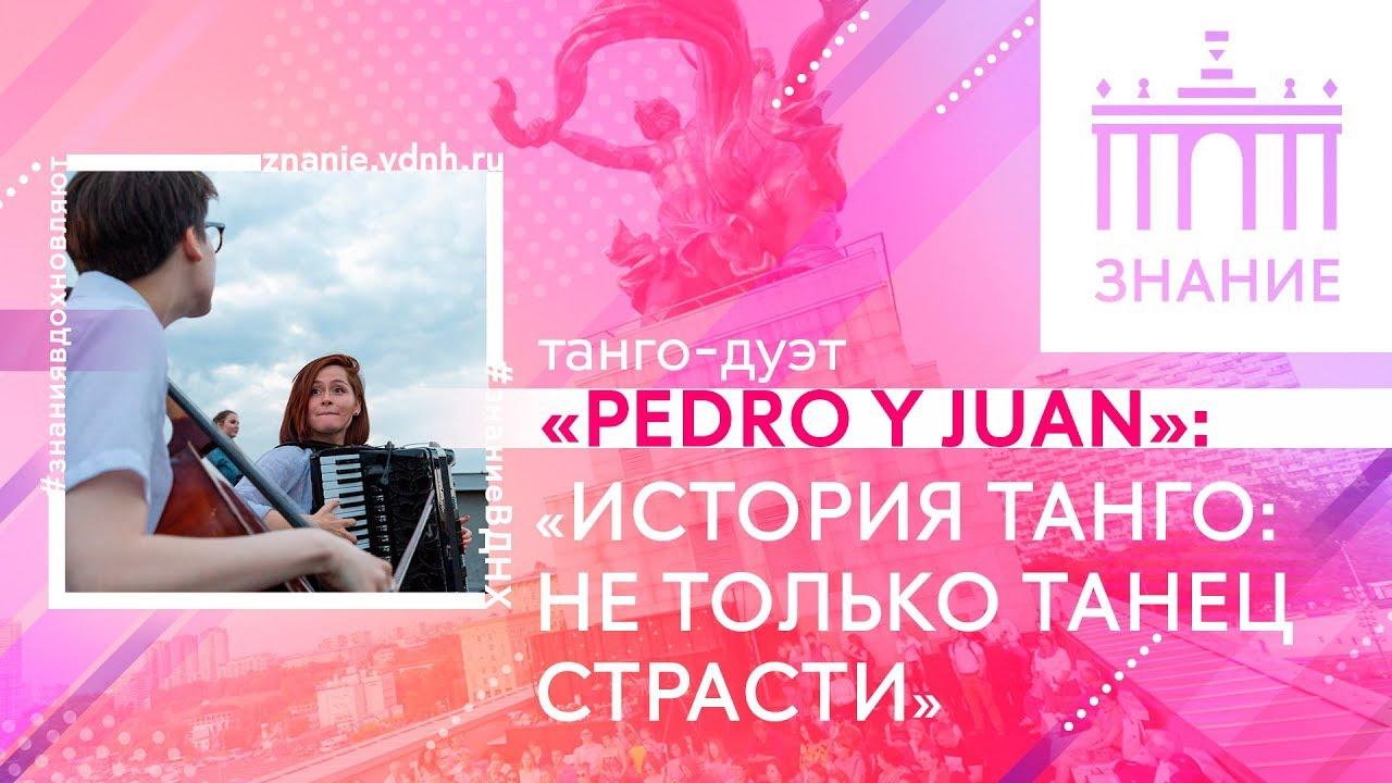 История танго  не только танец страсти   Музыкальная лекция танго-дуэта  Pedro y Juan   Знание.ВДНХ 01bd9743ace