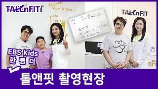 토탈 키성장클리닉 톨앤핏, EBS Kids 한뼘더 촬영…