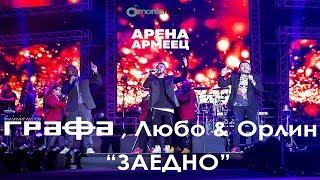 Grafa, Lubo Kirov & Orlin Pavlov - Zaedno - Live at Arena Armeec 2017