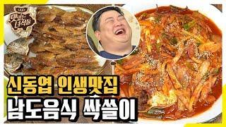 (ENG SUB) 믿고 먹는 신동엽 인생맛집! 남도음식…