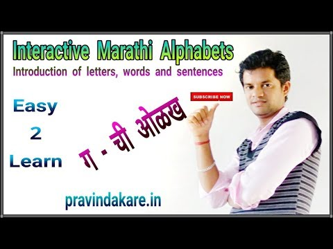 E - Learning :  Interactive Marathi Alphabet - Ga | ग - ची ओळख | अक्षर,शब्द व वाक्य ओळख