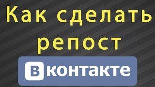 Как сделать репост в ВКонтакте(, 2014-05-20T07:43:40.000Z)