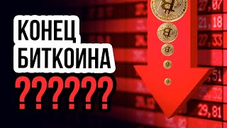 BTC покупать или нет? Прогноз Биткоин и анализ ЭФИРИУМ! Обзор криптовалют Btc и Eth