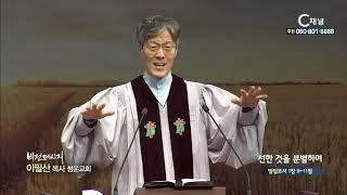 청운교회 이필산 목사 - 선한것을 분별하며