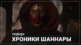 Хроники Шаннары / The Shannara Chronicles / Сезон 2 / Трейлер сериала на русском
