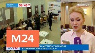 видео Явка на выборах в Москве за два часа составила 1 процент