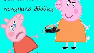 Свинка Пеппа: Пеппа получила двойку по русскому языку... №1