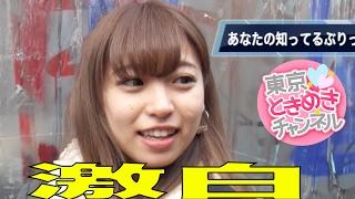 新たな企画「キス時計」もスタートします! ◇東京ときめきチャンネル登...