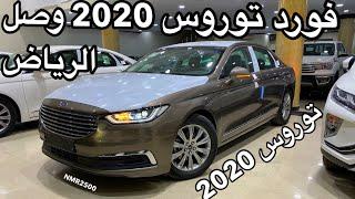 فورد توروس 2020 الشكل الجديد وصل الرياض  امريكي وارد الصين