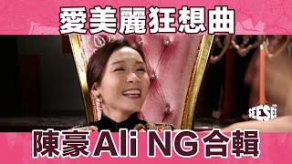 愛美麗狂想曲 陳豪Ali NG合輯   See See TVB