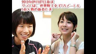 世界陸上女子1万メートル5位入賞の新谷仁美&田中みな実 就職&転職 お仕事の裏側