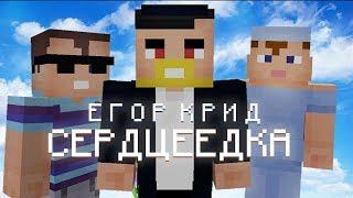 Download Сердцеедка (Егор Крид) - Пародия Майнкрафт машинима Mp3 and Videos
