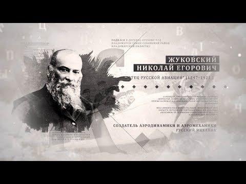 """Проект """"Имя. Символ33"""". Программа 5. Н.Е. Жуковский"""