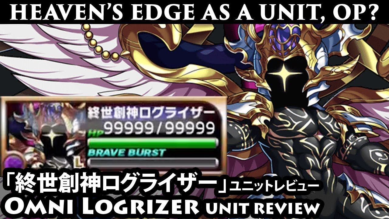 Logrizer (Heaven's Edge) Omni Unit Review (Brave  Frontier)「終世創神ログライザー」ユニットレビュー【ブレフロ】