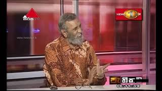 Pathikada Sirasa TV 1st August 2019 Thumbnail