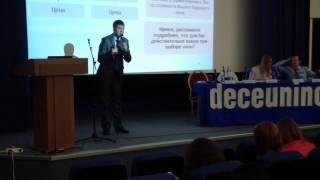 Продажи - конференция Deceuninck(, 2013-03-20T09:42:46.000Z)