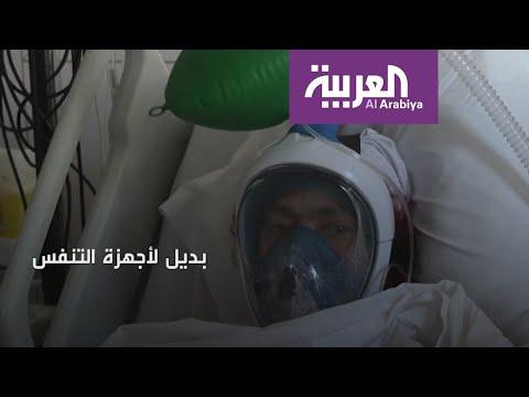 الحل في أقنعة الغوص.. نقص أجهزة التنفس يهدد حياة مرضى كورونا  - نشر قبل 21 ساعة