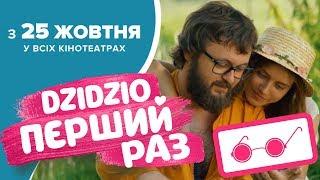 DZIDZIO ПЕРШИЙ РАЗ. Офіційний трейлер фільму (2018) з тифлокоментарем