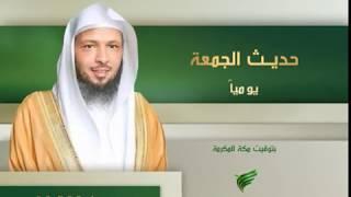 برومو ( جديث الجمعة )  مع الشيخ سعد بن عتيق العتيق عقب صلاة الجمعة على شاشة الرسالة