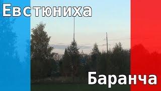 Евстюниха - Баранча (лучшие моменты)
