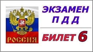 Билет № 6 ПДД России.