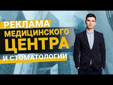 Реклама медицинского центра и стоматологии