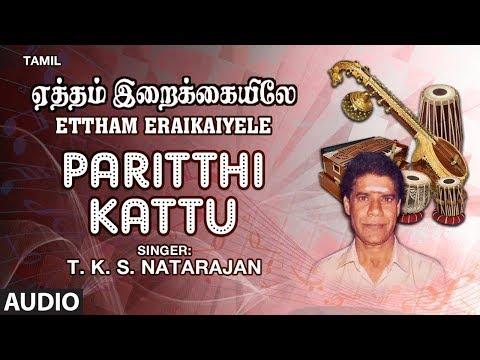 Paritthi Kattu Song | TKS Natarajan | Ettham Eraikaiyele Songs | Tamil Folk Songs