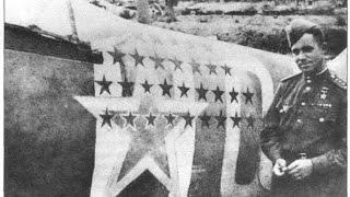 Воздушные асы Второй Мировой. Мифы и факты