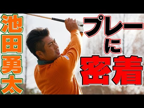 スイングの「音」がスゴい!池田勇太のプレーを間近で味わう。【MC:中井学&なみき】