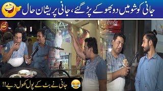 Jani Ka Lahori Butt Se Khanay Ka Muqabla Aur Jugat Scene!! | Seeti 42 | 25 May 2019