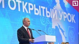 Путин проводит открытый урок