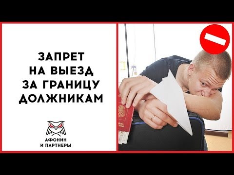 Выехать за границу через Белоруссию. Должникам закрыли лазейку