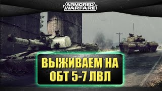 Стрим Armored Warfare - выживаем на ОБТ 5-7 лвл [14.00](, 2017-02-28T14:49:46.000Z)