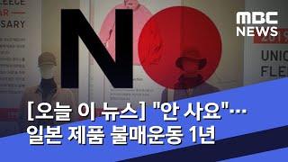 """[오늘 이 뉴스] """"안 사요""""…일본 제품 불매운동 1년…"""