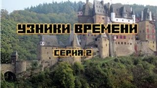 """Майнкрафт сериал """"Узники времени"""" 2-я серия"""