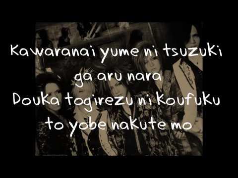 The GazettE - Guren (Lyrics)