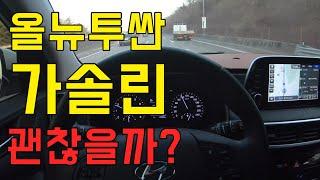 중고 SUV 가솔린 투싼 괜찮을까?(feat.3대째구매…