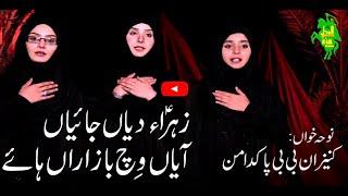 ZAHRA S.A DIAN JAIAN by alajalyaimam