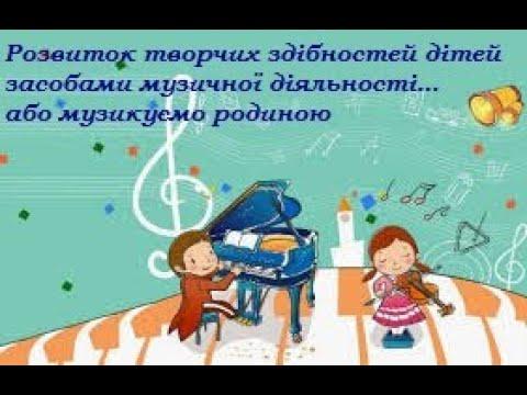 Розвиток творчих здібностей дітей засобами музичної діяльності... або музикуємо родиною